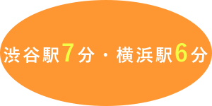 渋谷駅7分・横浜駅6分